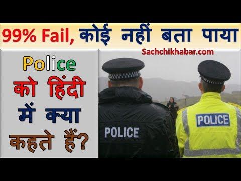 Police  को हिंदी  में क्या  कहते हैं? General Knowledge Question & Answers