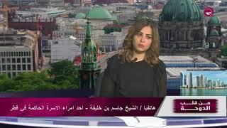 لأول مرة| الشيخ جاسم بن خليفة عم تميم بن حمد  يفضح نظام الحكم القطري  مع قناة مباشر قطر