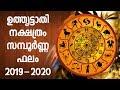 ഉത്തൃട്ടാതി നക്ഷത്ര ഫലം 2019 - 2020 | Uthrittathi Nakshathra phalam 2019 |  prediction 2019
