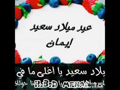 عيد ميلاد ايمان اكرم نمر العبسي Youtube