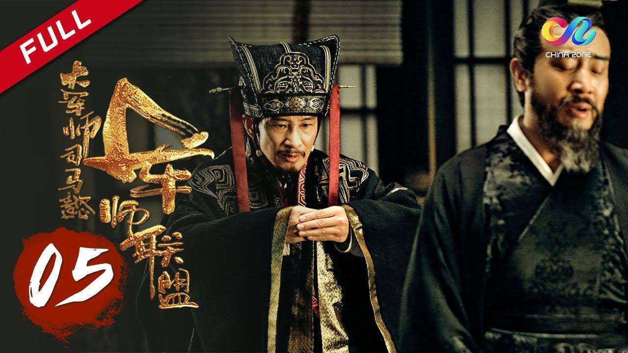 【ENG SUB】The Advisors Alliance【EP5】丨 China Zone