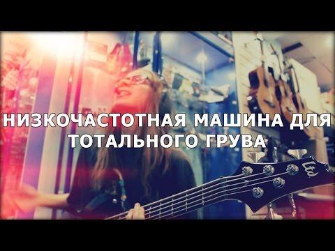 Retrain Your Brain   LTD B55 5-String Bass   SKIFMUSIC