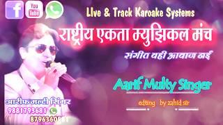 Rafi karaoke sing song baharo phool barsao
