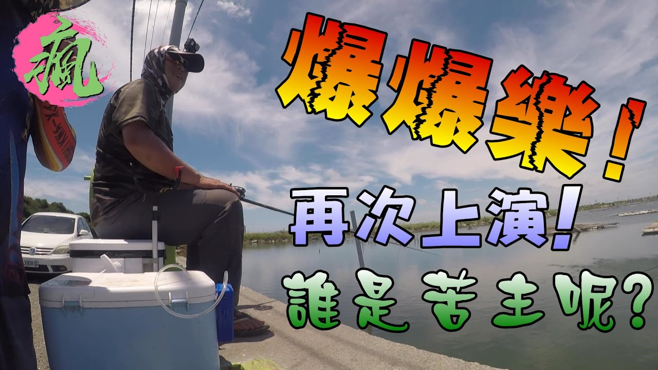 很兇喔~是要怎樣啦!!有種出來面對!復仇二部曲之~我一定要復仇【水門前打/放流】 台湾釣り 대만 낚시 Taiwan fishing 前打ち 落とし込み