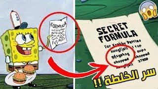 10 أسرار في المسلسلات الكرتونية تم كشفها في النهاية !!