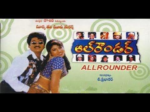 All Rounder Telugu Full Movie | Rajendra Prasad, Sanghavi | #TeluguComedyMovies