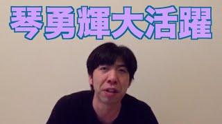 琴勇輝が大活躍!!詳しくは謎かけを交えてお伝えします。