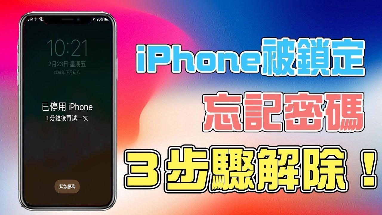 忘記iPhone解鎖密碼怎麼辦?!3步驟立即解除鎖定!| 小羊菌實驗室 | iMyFone LockWiper - YouTube