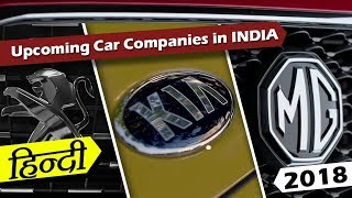 Upcoming New Car Companies in India in 2018 - Top 3 | ICN Studio