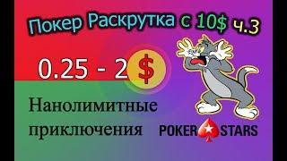 Покер Раскрутка с 10$ ч.3 - Нанолимитные приключения PokerStars