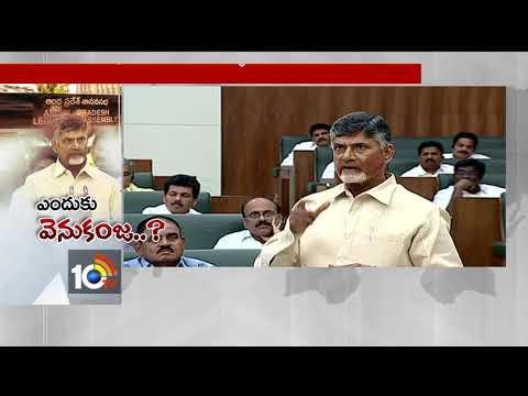 CM Chandrababu Fires on BJP Government | AP Special Status | TDP vs BJP | 10TV