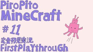 PiroPito First Playthrough of Minecraft #11