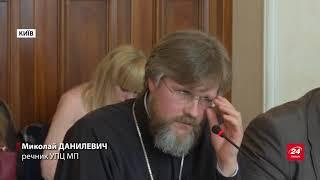 видео УКРАЇНСЬКА ПОМІСНА ПРАВОСЛАВНА ЦЕРКВА. ТОМОС.