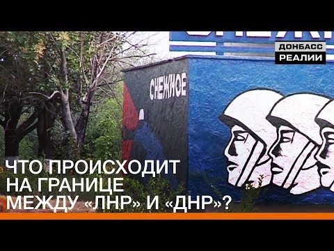 Что происходит на границе между «ЛНР» и «ДНР»? | «Донбасc.Реалии»