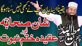 Qazi Matiullah Saeedi New Bayan 2020 || Mehfil E Hamd O Naat Kabirwala