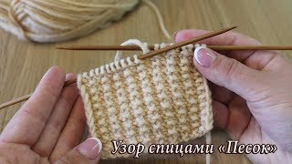 Узор «Песок» видео | Knitting Pattern «Sand»
