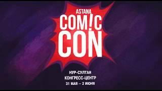 Comic Con в Нур-Султан!