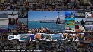 Смотреть видео Крым это Россия жители Запада все охотнее признают очевидное онлайн