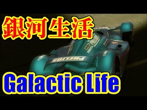 [HD,60p] Galactic Life - Crossbay Tunnel - RIDGE RACER 6 [USB3HDCAP,StreamCatcher]