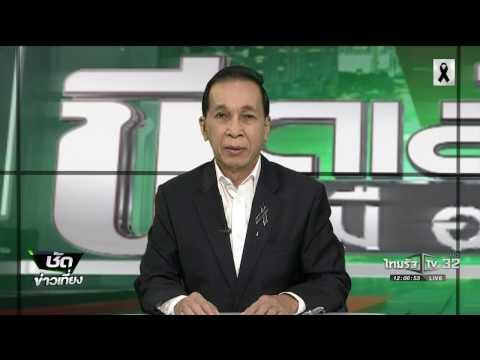 ย้อนหลัง ขีดเส้นใต้เมืองไทย : รัฐบาลงัดแผนแก้น้ำท่วมระยะยาว | 20-01-60 | ชัดข่าวเที่ยง