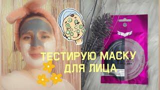 ТЕСТИРУЮ МАСКУ ДЛЯ ЛИЦА
