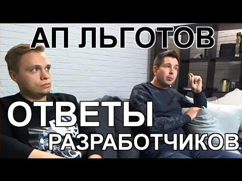 Ответы Разрабов WoT: АП Льготов.