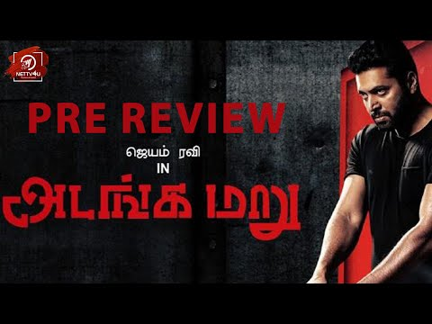 Adanga Maru Movie Pre Review | Jayam Ravi | Karthik Thangavel | Raashi Khanna
