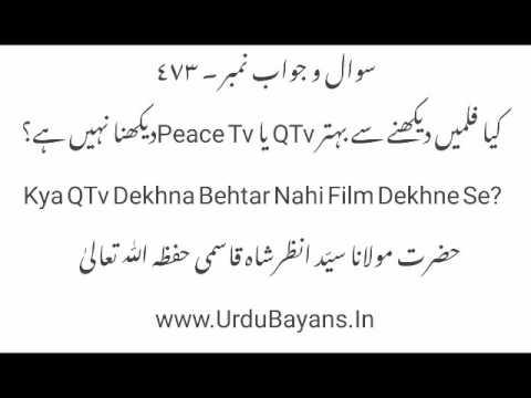474 Kya Qtv Dekhna Filmay Dekhne Se Behtar Nahi Hai? (Hz Maulana Syed Anzar Shah Qasmi db)