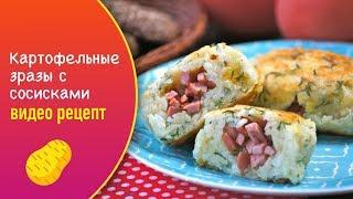 Картофельные зразы с сосисками видео рецепт