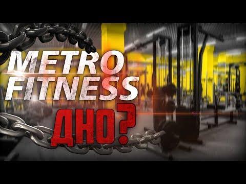 METRO FITNESS - Обзор спортзалов в Омске