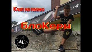 Клип На Песню «блоКеры» feat.Джарахов
