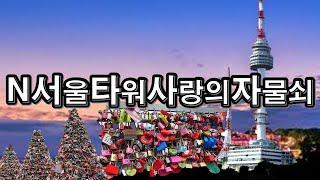 랜선힐링여행, N Seoul Tower 사랑의 자물쇠,…