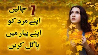 7 Tricks For A Man To Fall Madly In Love With You in Urdu & Hindi