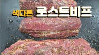 끼깔그룹 - 로스트비프 업소용 황금레시피 ~