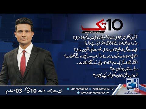 10 Tak on 24 News   Latest Pakistani Talk Show