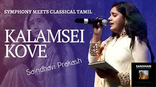 KalamSei Kove, Symphony Meets Tamil by Saindhavi Prakash கலம்செய் கோவே புறநானூறு