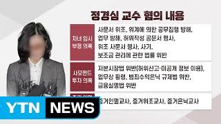 [뉴스라이브] 정경심 790회 차명투자...입시는 '맞…