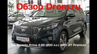 Kia Sorento Prime 2018 2.2D 200 л.с. 4WD AT Premium видеообзор