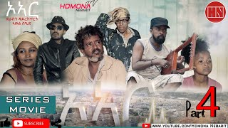 HDMONA - Part 4 - ኦኣር ብ ኣወል ስዒድ O.R by Awel Sied - New Eritrean Film 2019