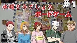 # 1【実写】トラ、とも、ちゃみ、朱梨、豆腐で水曜どうでしょうボードゲーム対決【ボードゲーム】 thumbnail