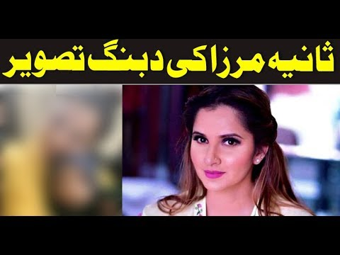 Sania Mirza reveal her photo with son   Neo News   28 January 2019