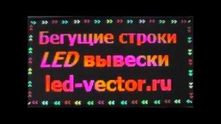 LED видеовывеска. LED Vector(ООО ЛЕД Вектор предлагает светодиодную бегущую двухцветную строку. Управление через USB - разъем. Это сделае..., 2016-03-01T17:17:18.000Z)