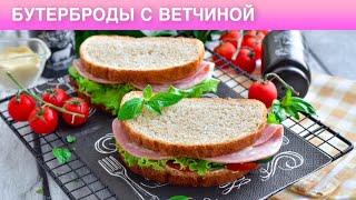 КАК ПРИГОТОВИТЬ БУТЕРБРОДЫ С ВЕТЧИНОЙ Сэндвич с помидорами огурцами и зеленью на завтрак