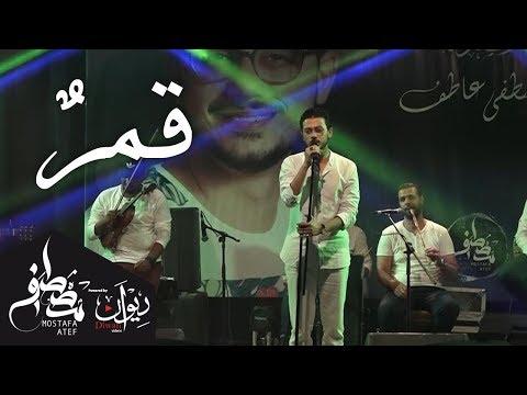 قمرٌ لـ مصطفي عاطف من حفلة ساقية الصاوي | Mostafa Atef - Qamarun