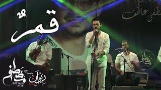 قمر لـ مصطفي عاطف من حفلة ساقية الصاوي Mostafa Atef Qamarun