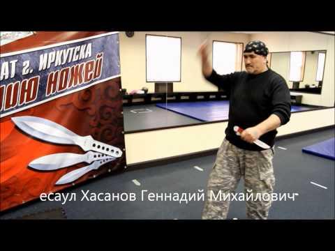 Юрий Федин - Техника СКАНФ. Метай ножи без оборотов! [2013