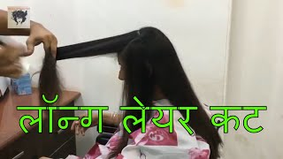 Long Layered Hair Cut 2018 🔥🔥🔥