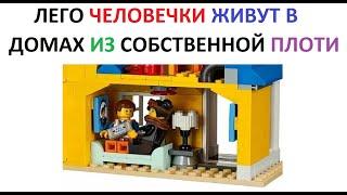 Лютые приколы. Лего человечки живут в домах из собственной плоти
