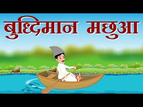 Buddhiman Machua Small Moral Story For Kids in Hindi बुद्धिमान मछुआ हिंदी  नैतिक कहानी