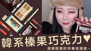 韓系榛果巧克力妝容~Etude House x Hershey's 聯名產品|AiNa 愛娜